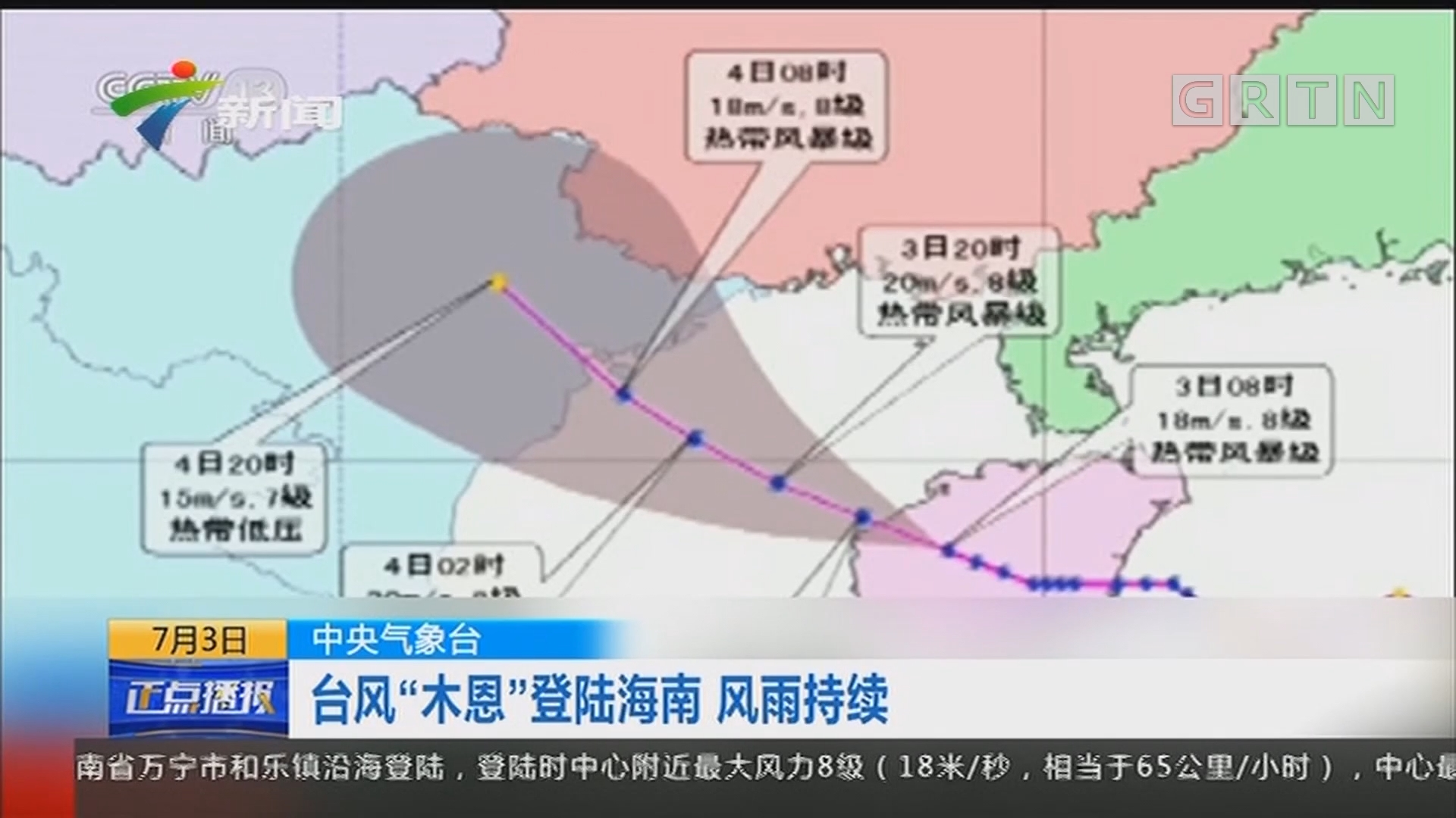 """中央气象台:台风""""木恩""""登陆海南 风雨持续"""