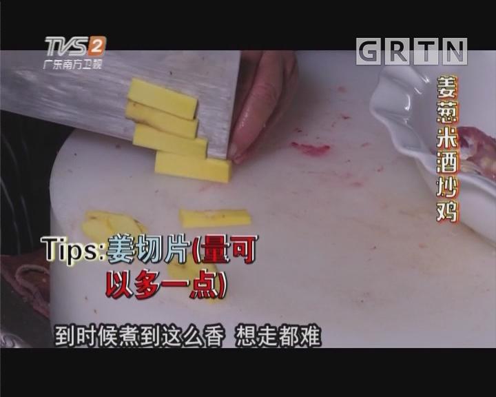 姜蔥米酒炒雞