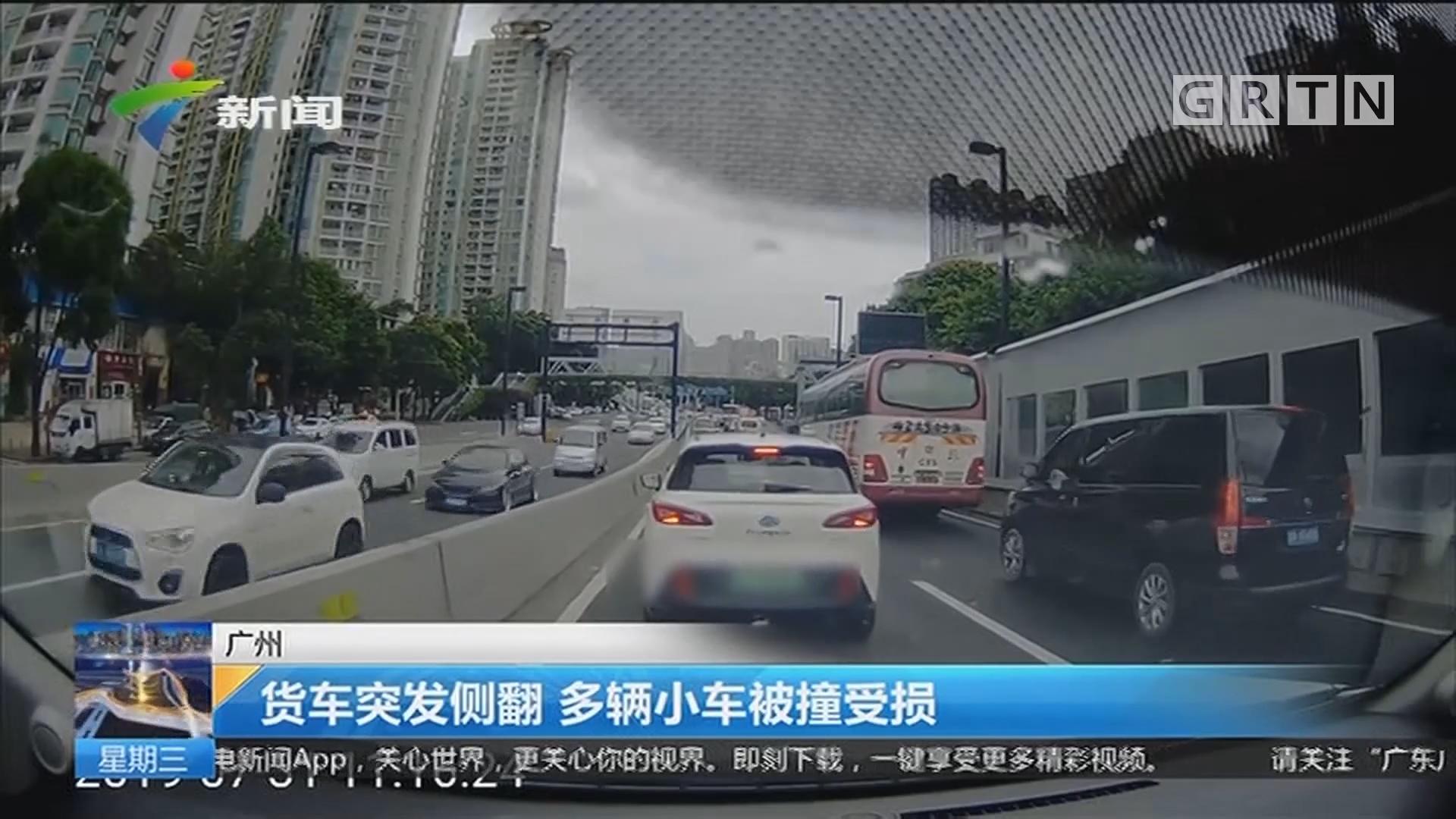 广州:货车突发侧翻 多辆小车被撞受损