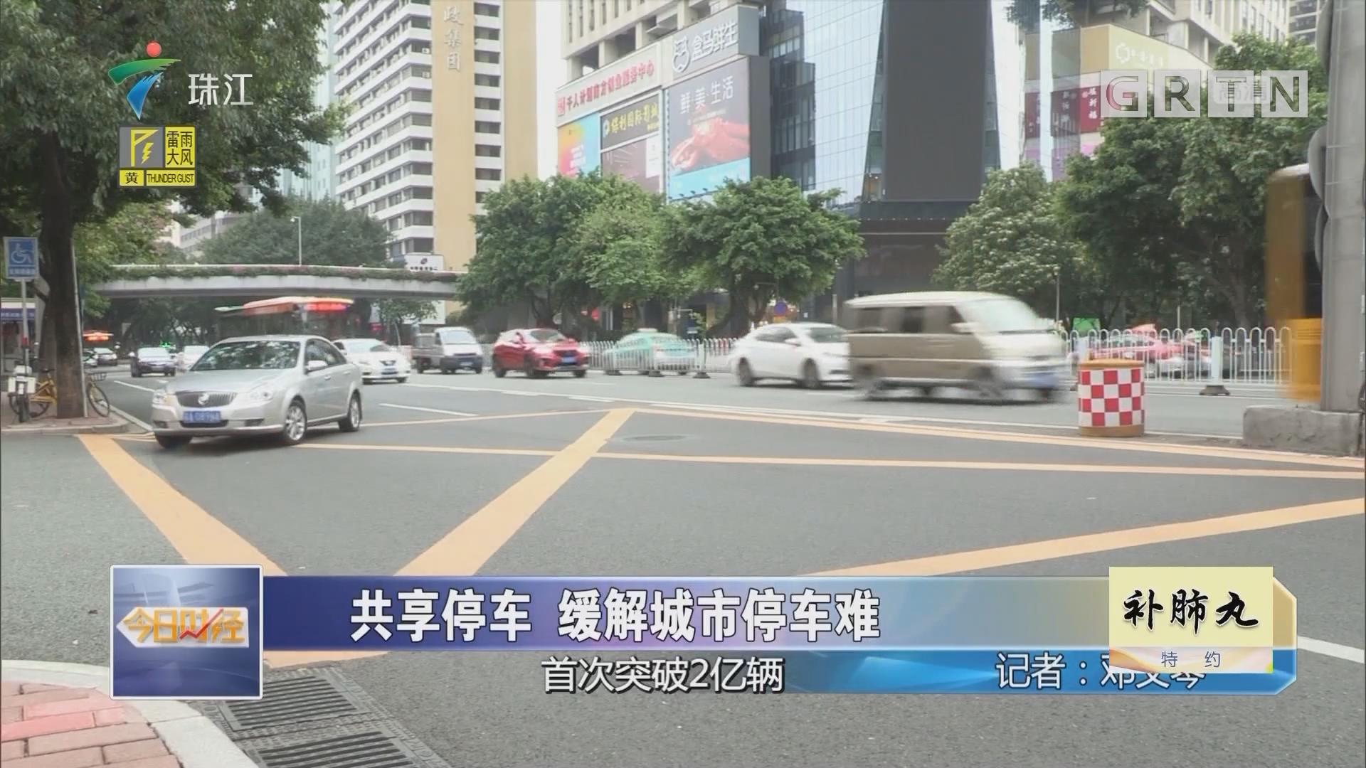 共享停车 缓解城市停车难