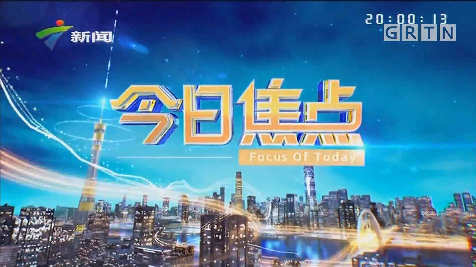 [HD][2019-07-30]今日焦点:广州白云:物流仓库突发大火 300多平方一烧而尽