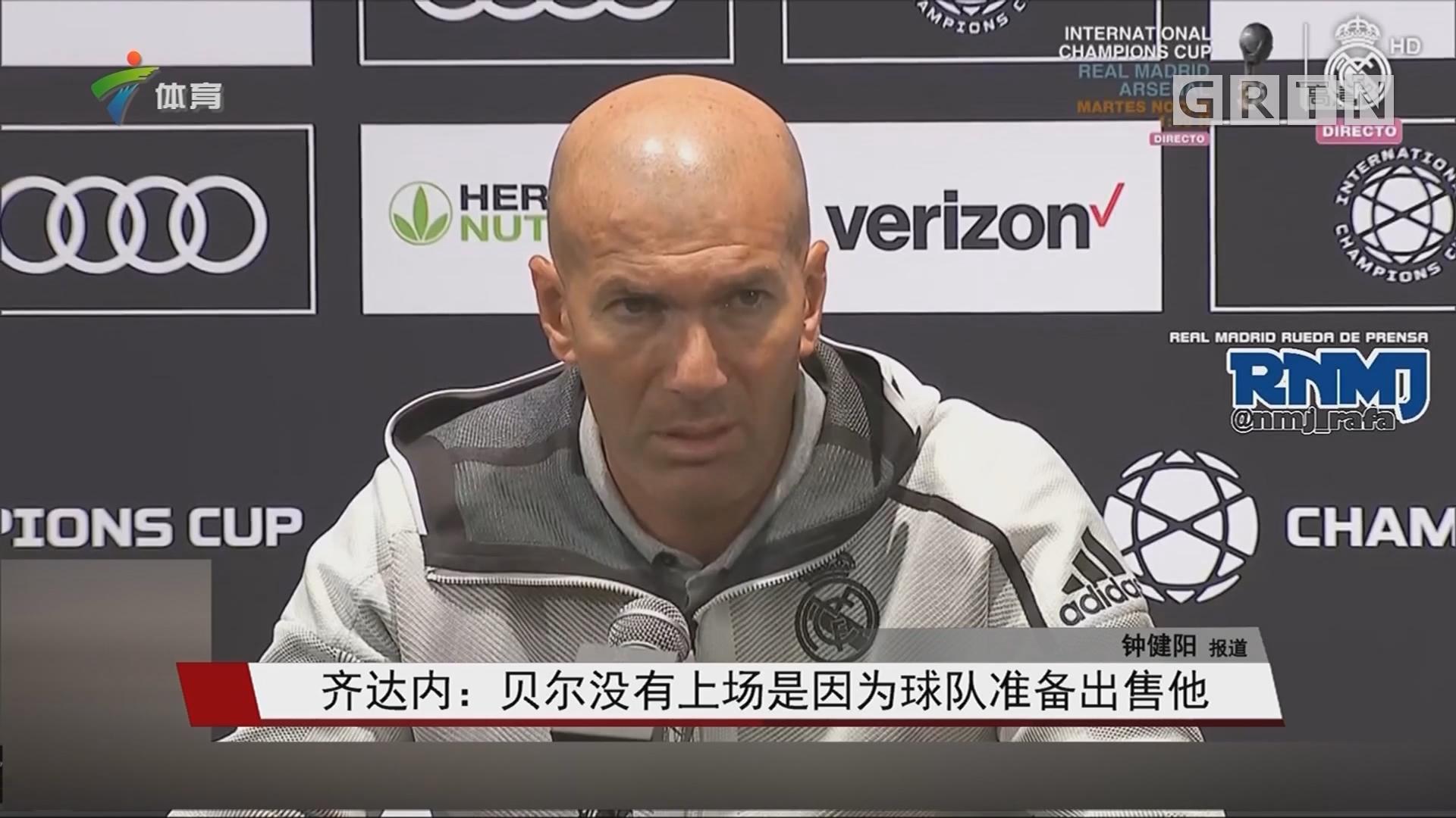 齐达内:贝尔没有上场是因为球队准备出售他