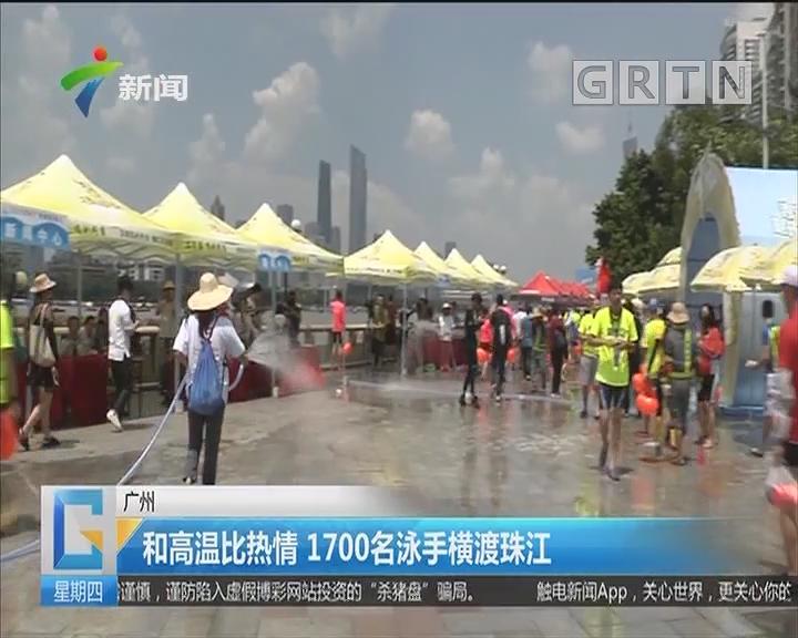 广州:和高温比热情 1700名泳手横渡珠江