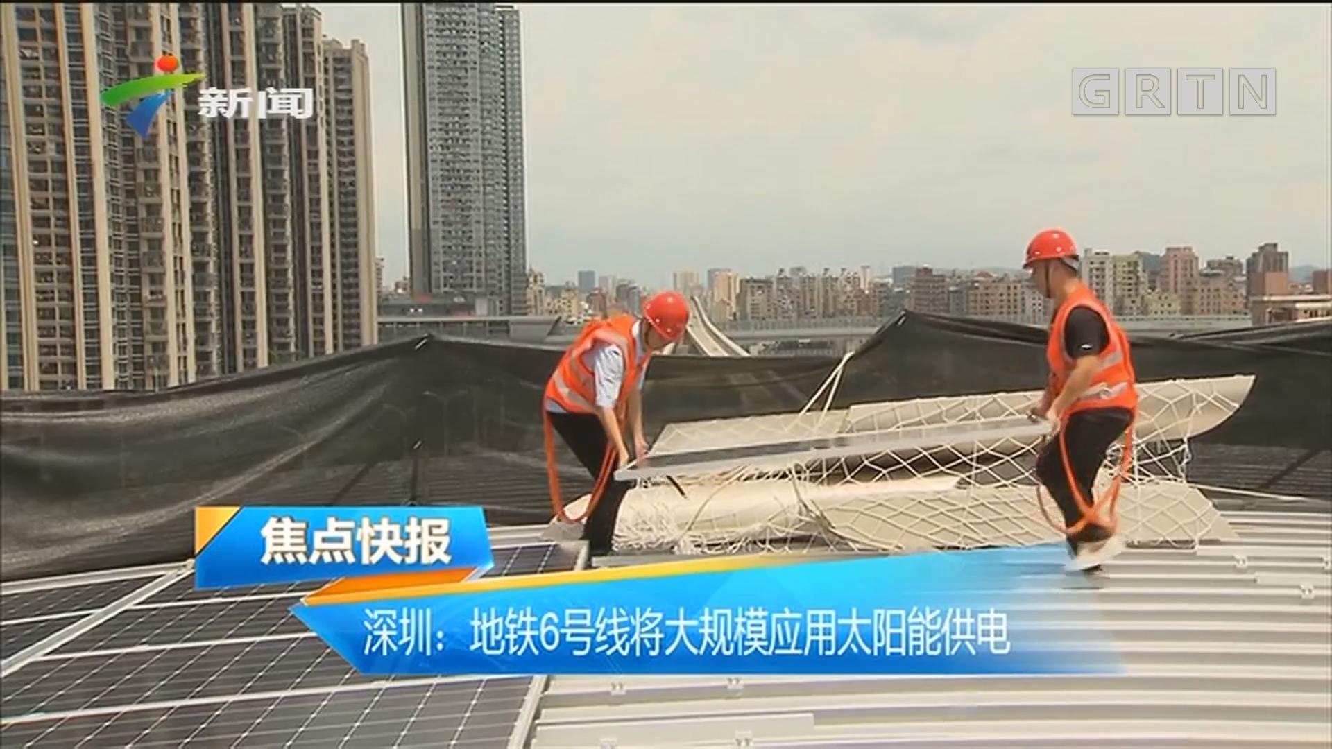 深圳:地铁6号线将大规模应用太阳能供电