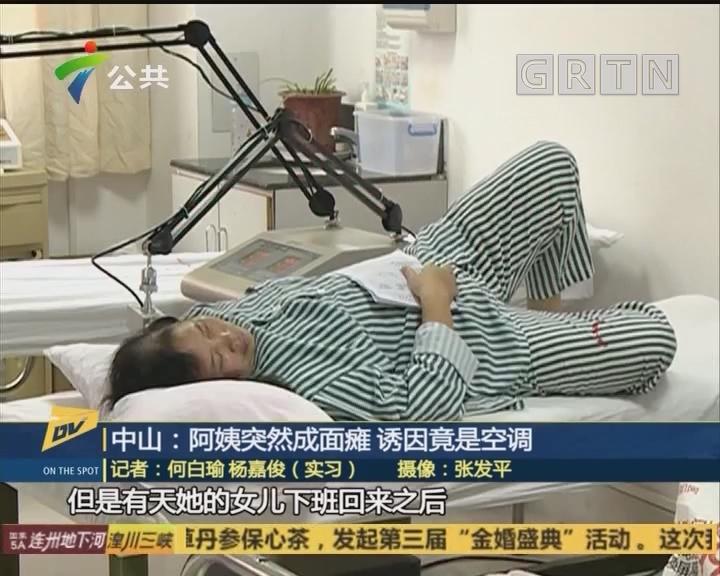 中山:阿姨突然成面瘫 诱因竟是空调