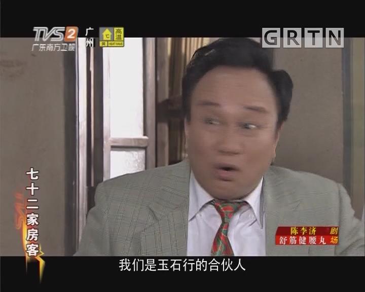 [2019-07-01]七十二家房客:门道(四)