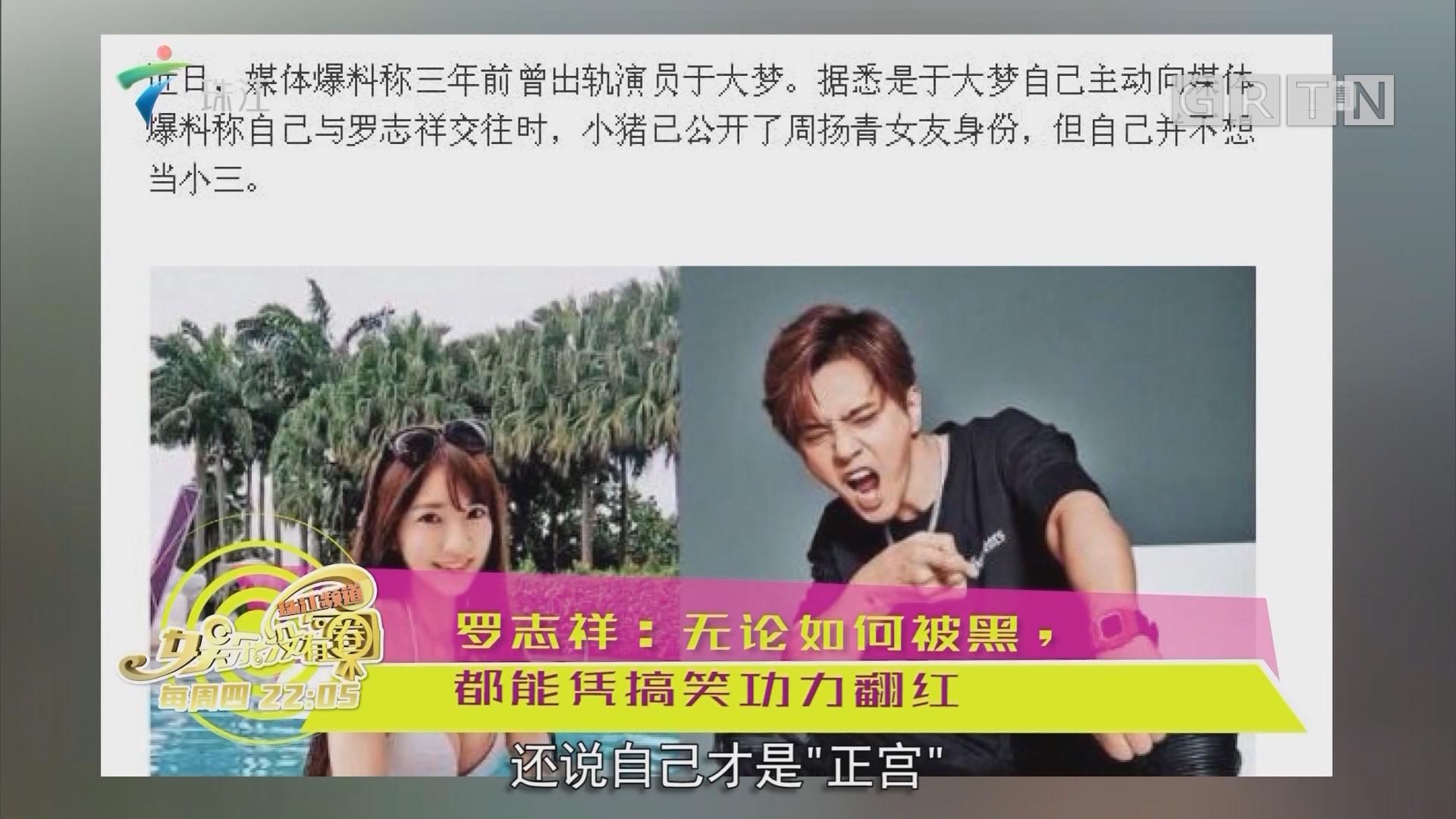 [HD][2019-07-04]娱乐没有圈:罗志祥:无论如何被黑,都能凭搞笑功力翻红