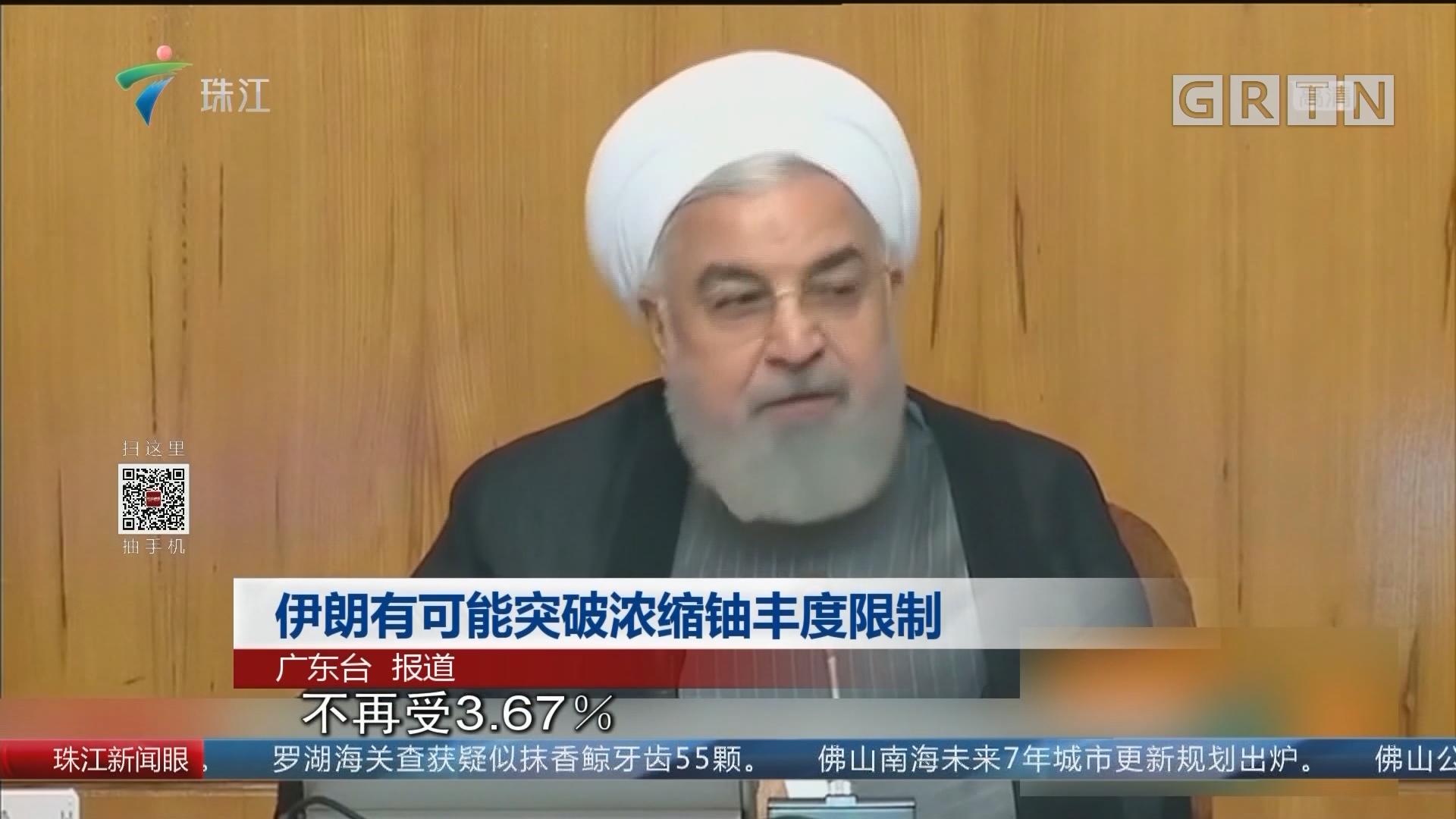 伊朗有可能突破濃縮鈾豐度限制