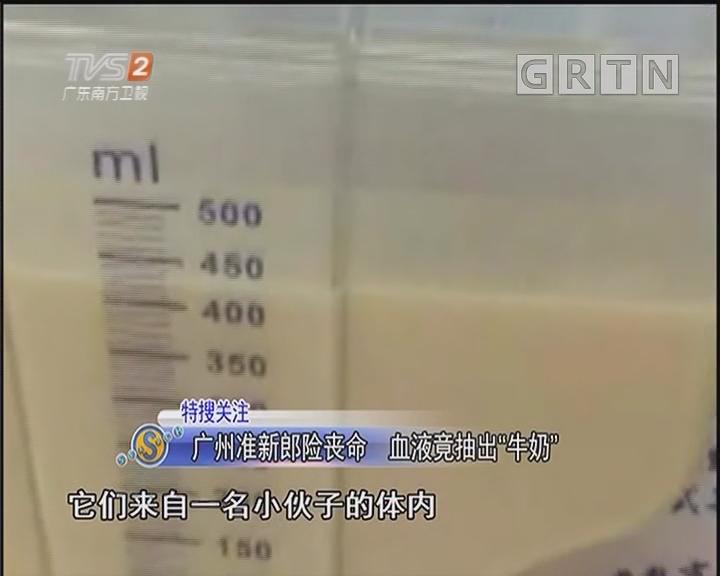 """广州准新郎险丧命 血液竟抽出""""牛奶"""""""