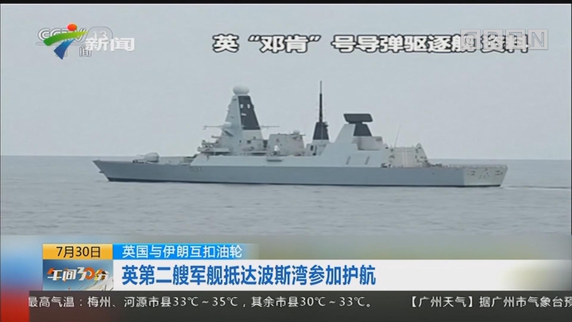 英国与伊朗互扣油轮:英第二艘军舰抵达波斯湾参加护航