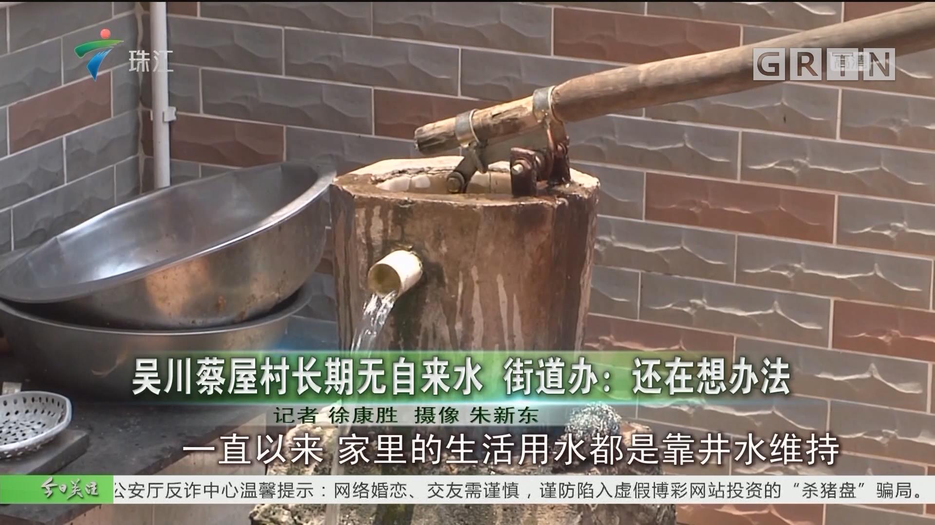 吳川蔡屋村長期無自來水 街道辦:還在想辦法
