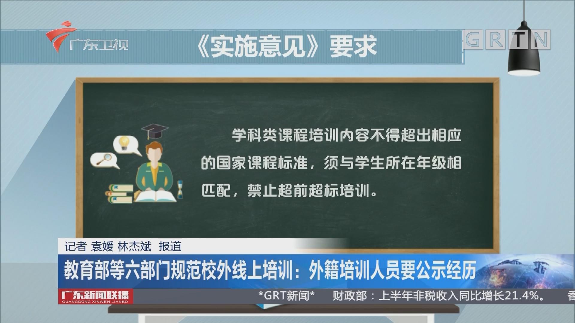 教育部等六部门规范校外线上培训:外籍培训人员要公示经历