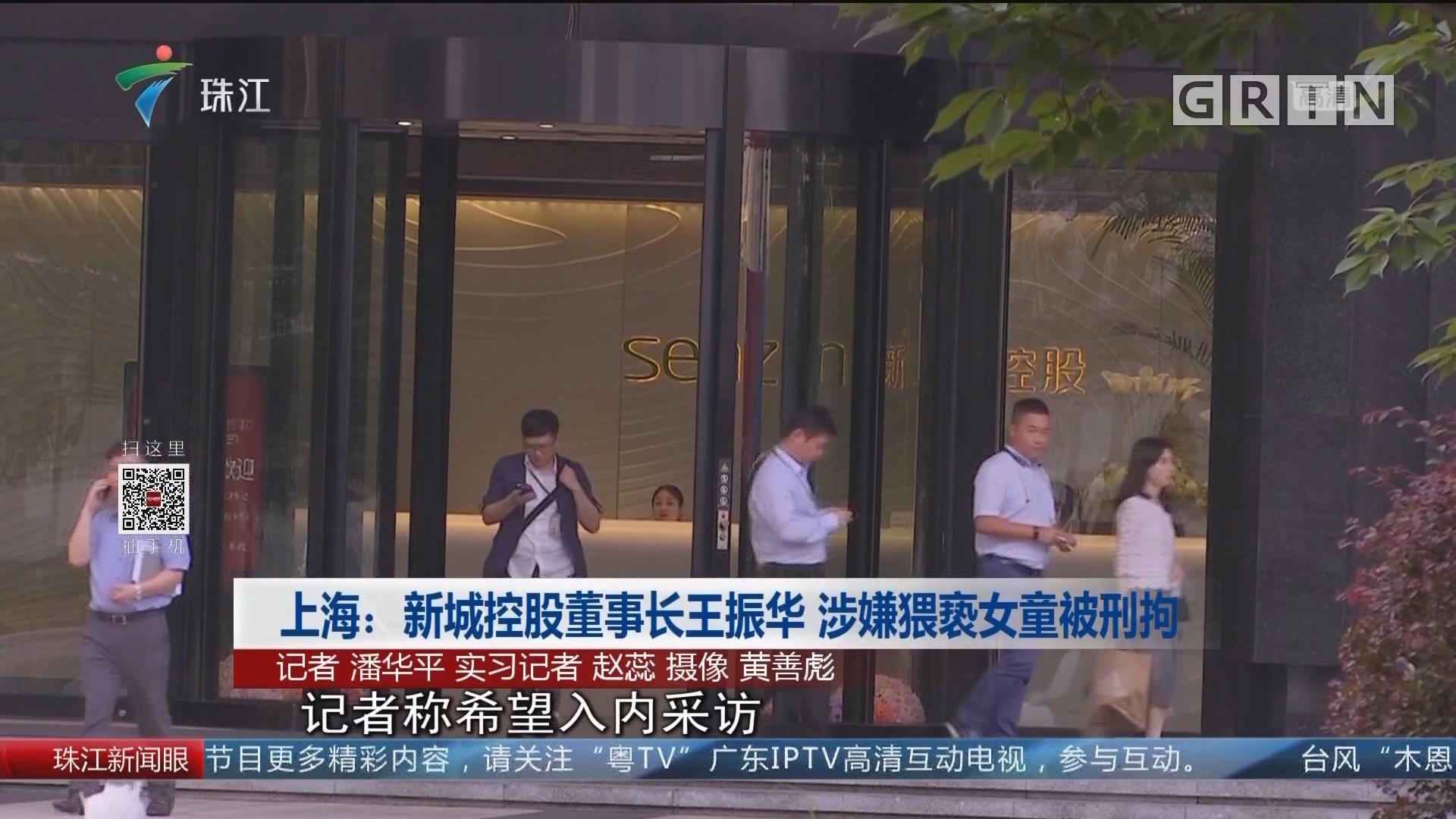 上海:新城控股董事長王振華 涉嫌猥褻女童被刑拘