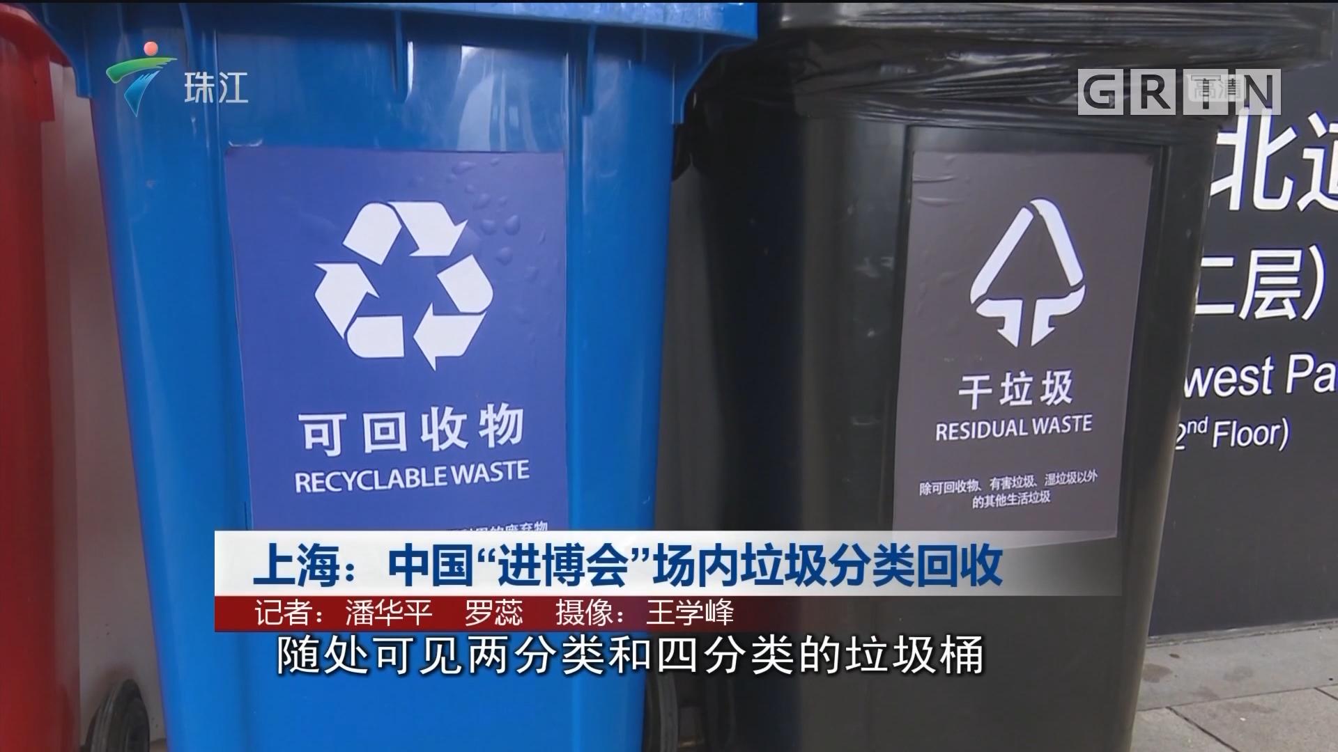 """上海:中國""""進博會""""場內垃圾分類回收"""