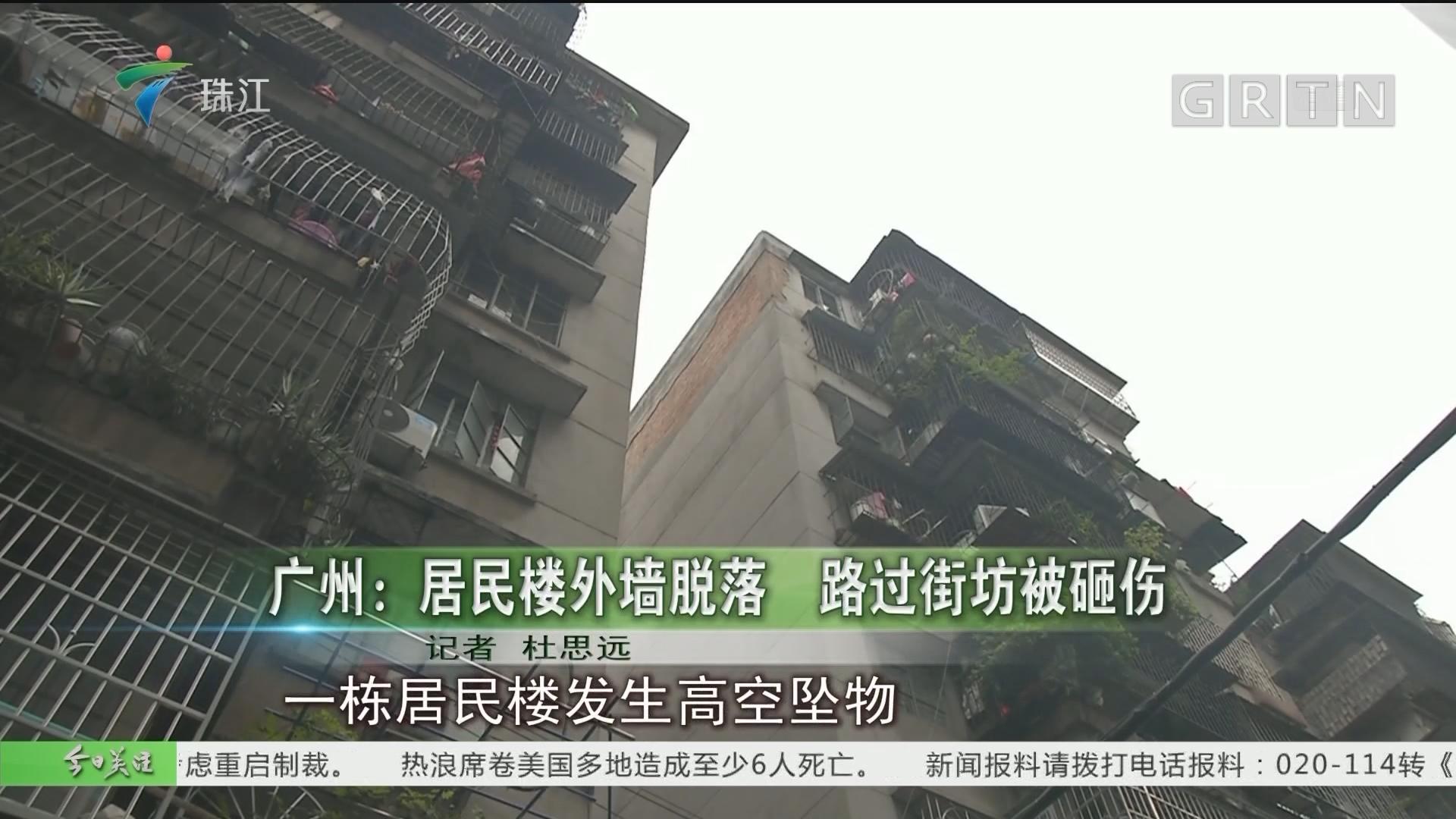 广州:居民楼外墙脱落 路过街坊被砸伤