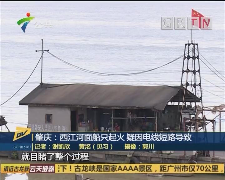 肇庆:西江河面船只起火 疑因电线短路导致