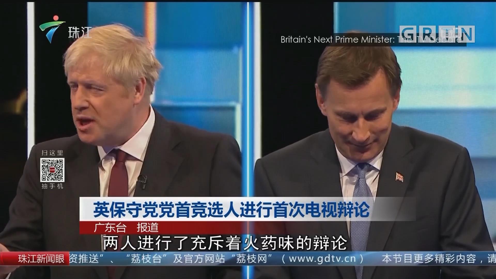 英保守党党首竞选人进行首次电视辩论