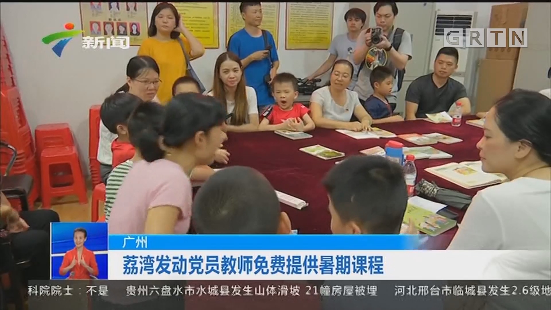 广州:荔湾发动党员教师免费提供暑期课程