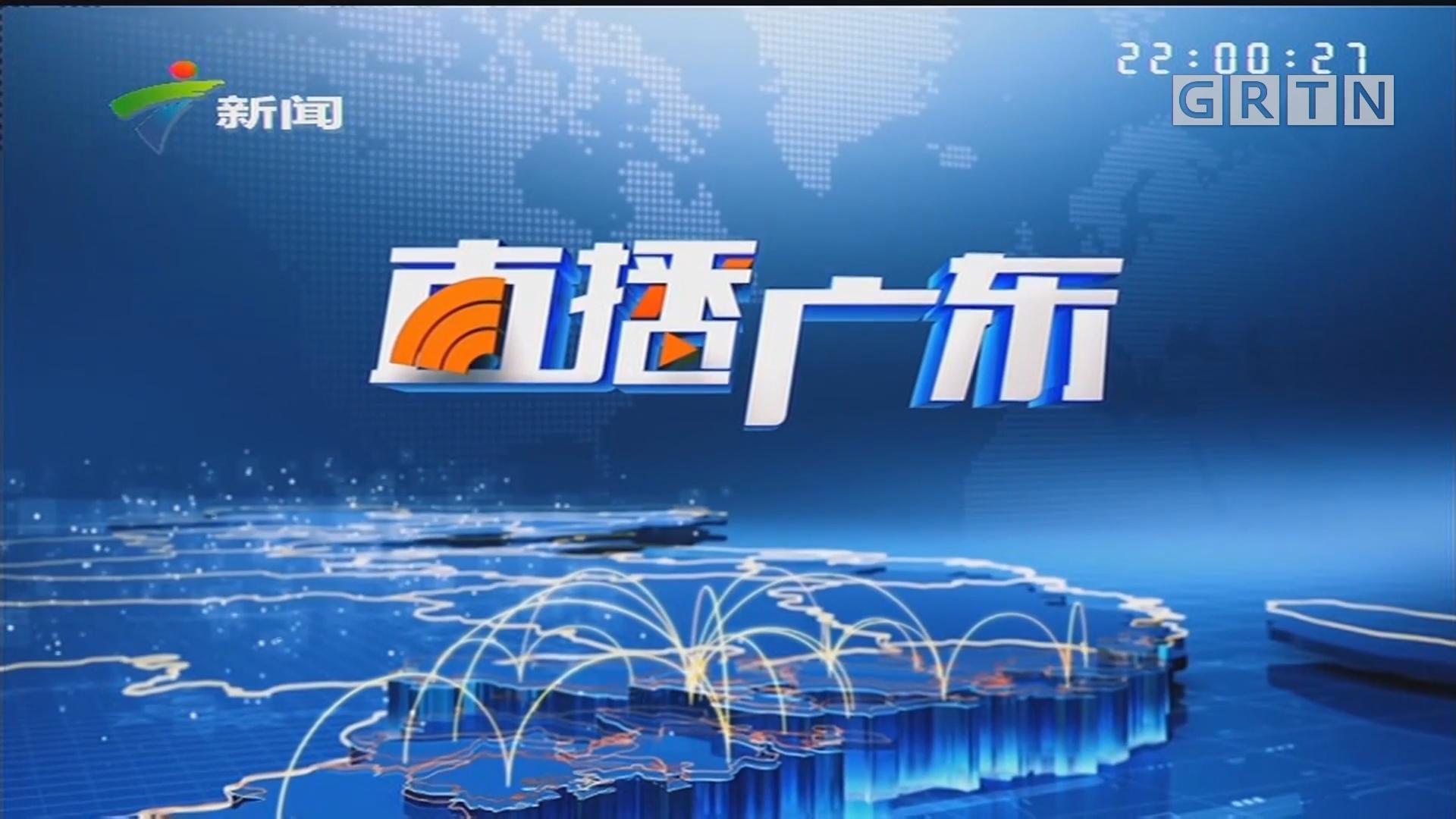 """[HD][2019-07-20]直播广东:炎热高温 街坊""""全副武装""""出门"""