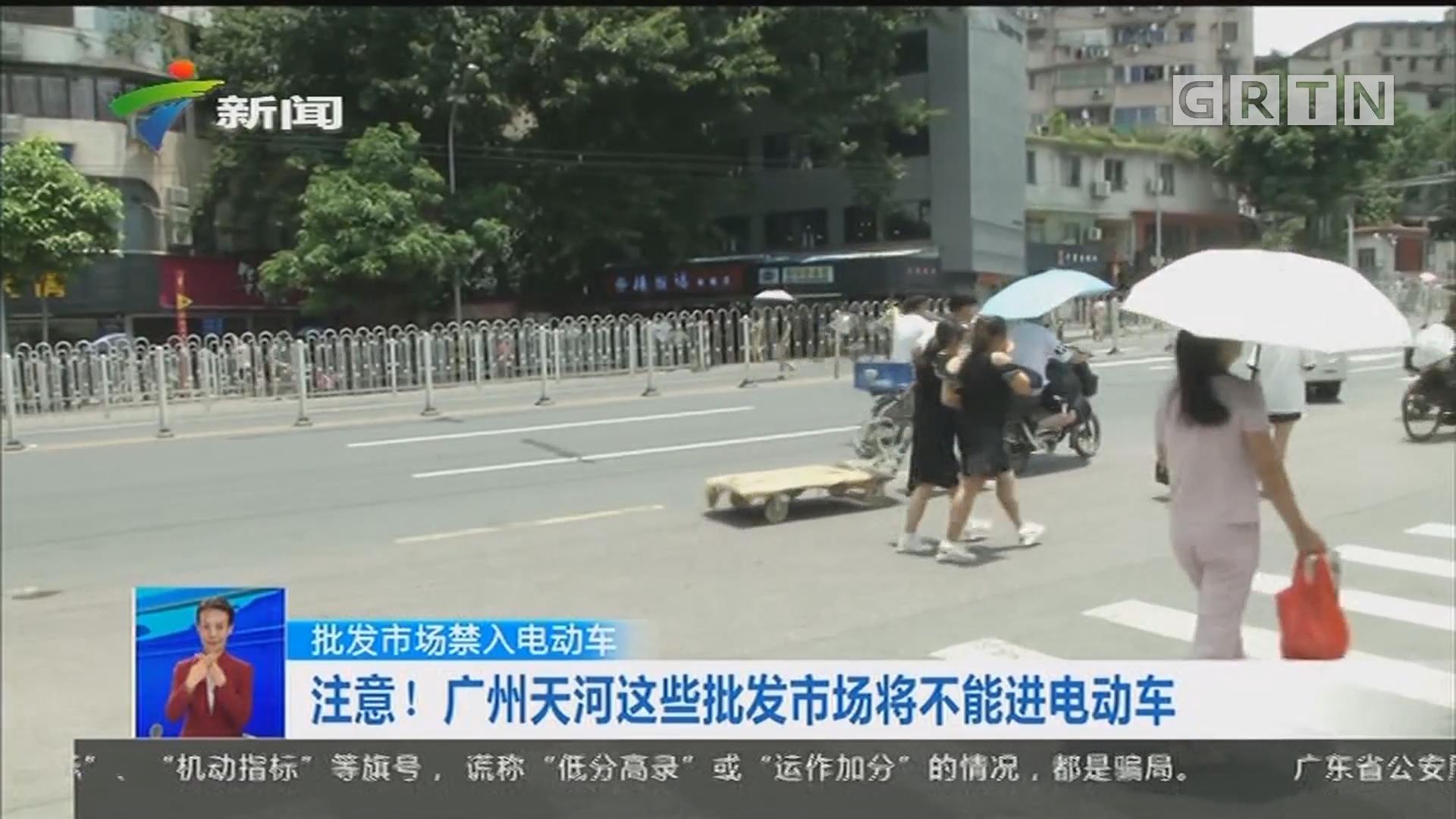 批发市场禁入电动车:注意!广州天河这些批发市场将不能进电动车