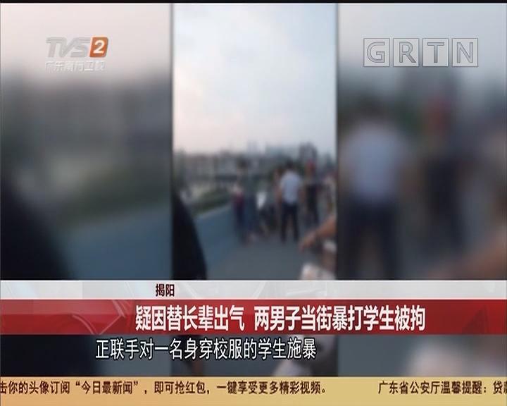 揭阳:疑因替长辈出气 两男子当街暴打学生被拘