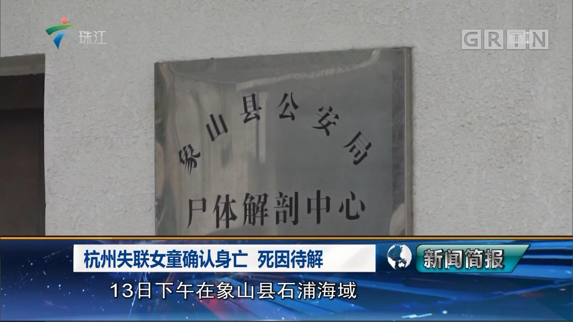 杭州失联女童确认身亡 死因待解