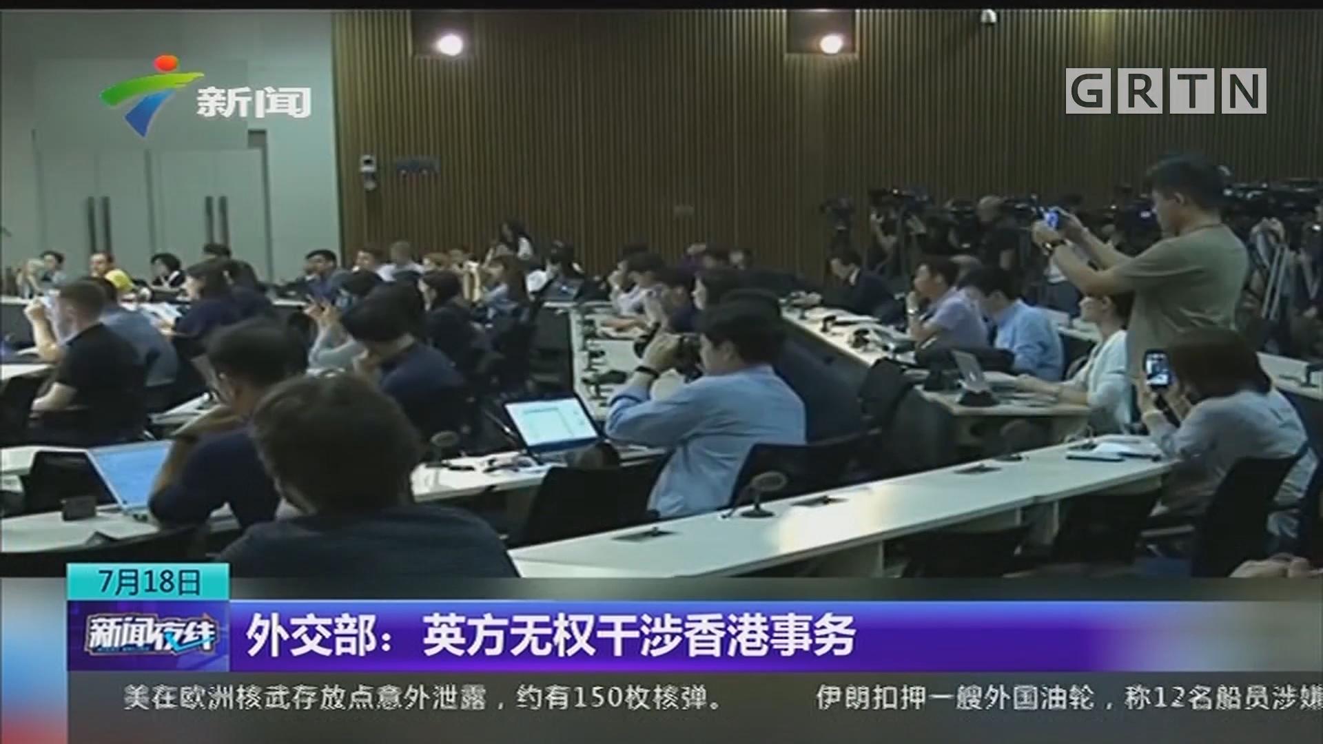 外交部:英方无权干涉香港事务