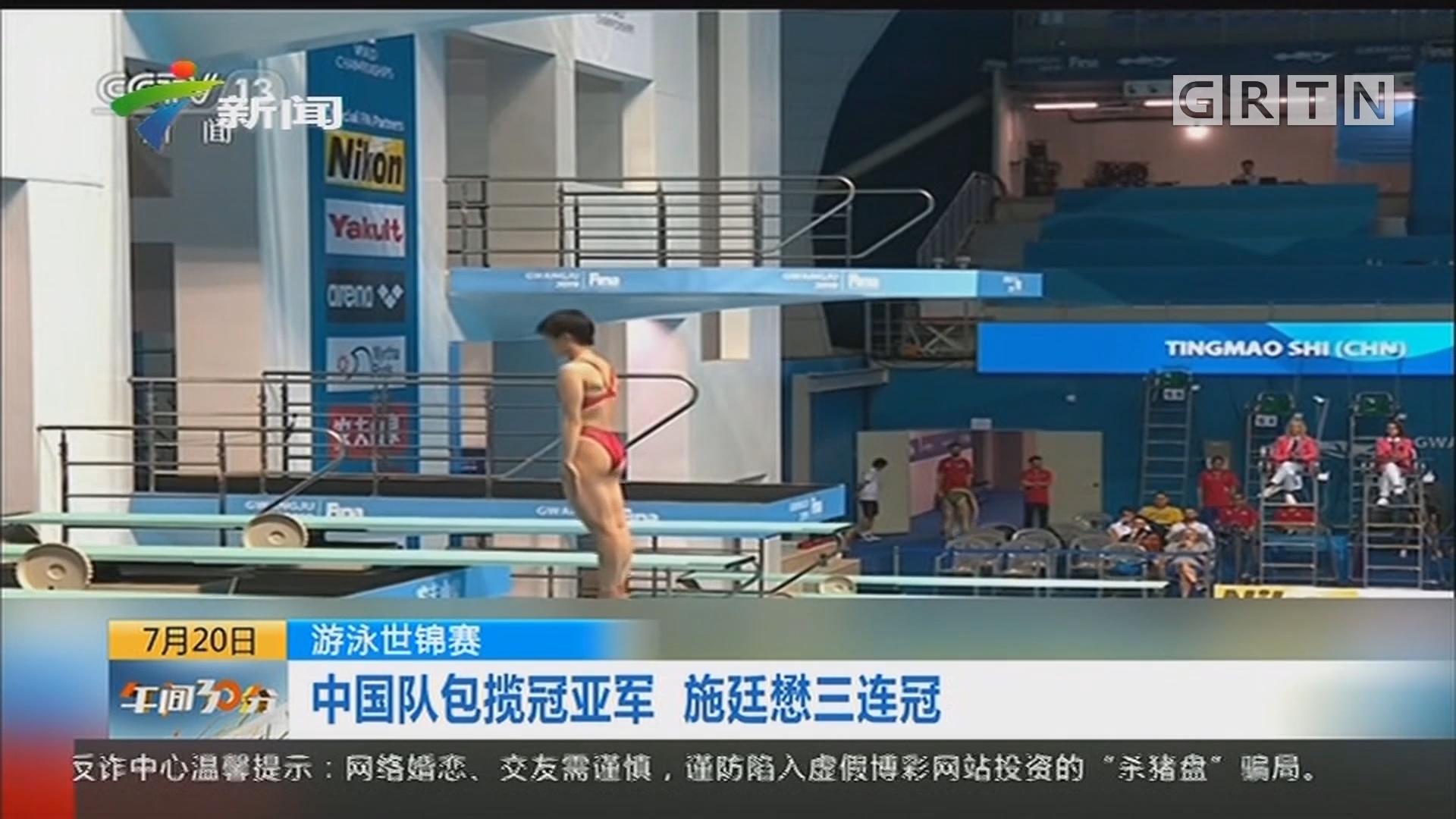 游泳世锦赛:中国队包揽冠亚军 施廷懋三连冠