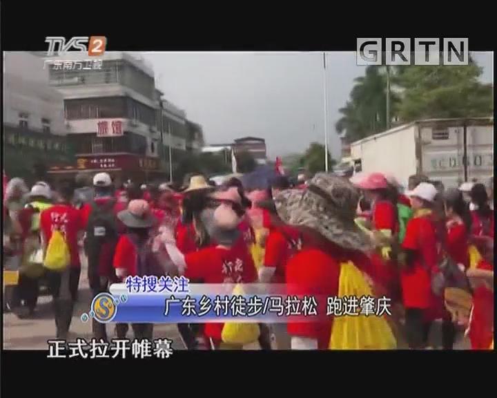 廣東鄉村徒步/馬拉松 跑進肇慶