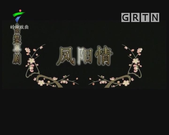 [2019-07-11]剧场连线:粤剧 凤阳情