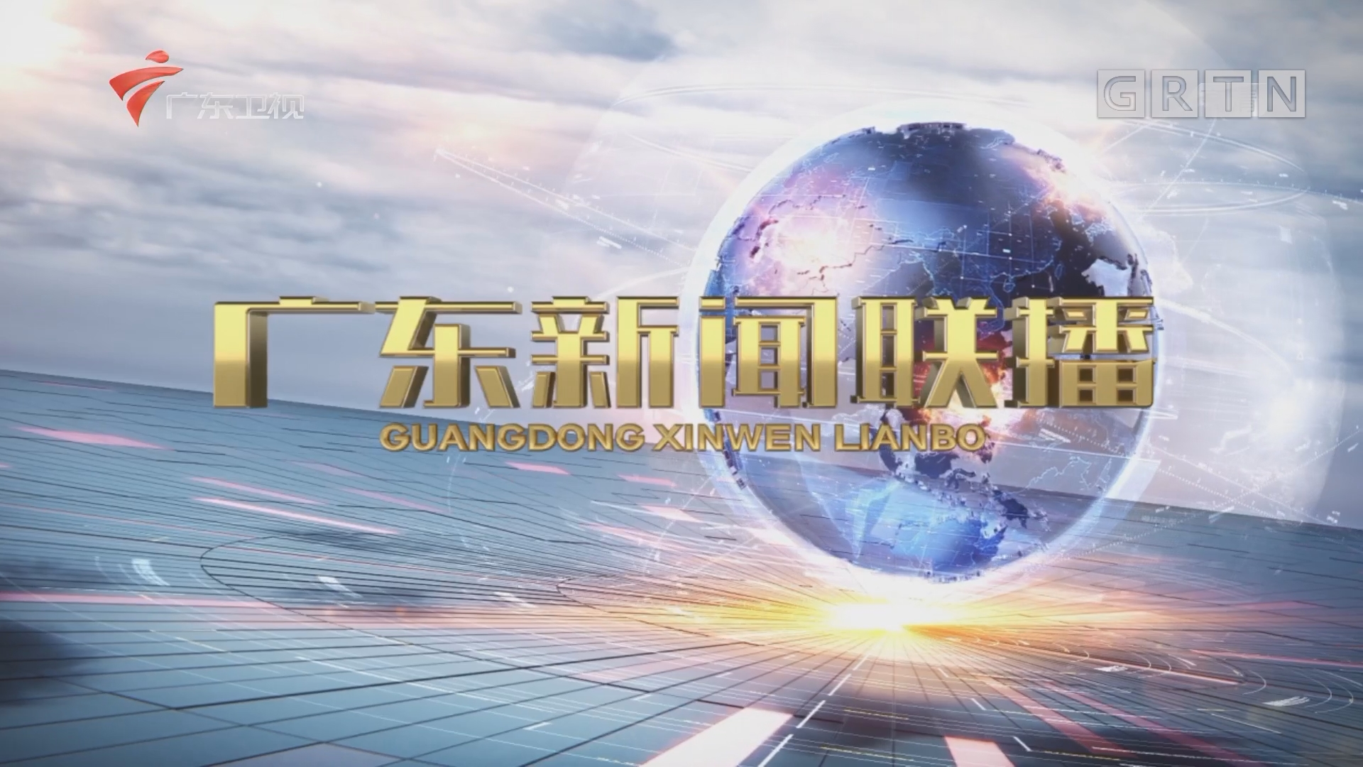 [HD][2019-07-10]广东新闻联播:人民日报发表评论员文章:在加强党的建设上走在前作表率