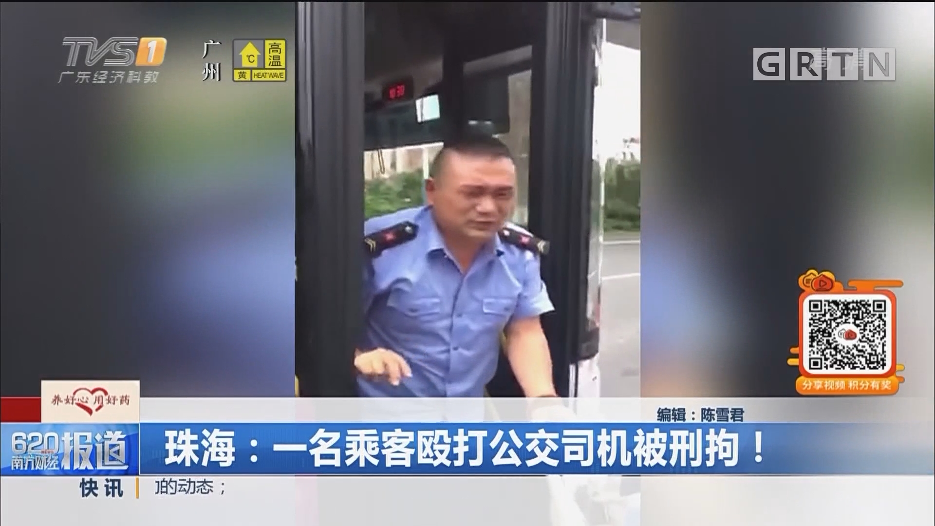 珠海:一名乘客殴打公交司机被刑拘!
