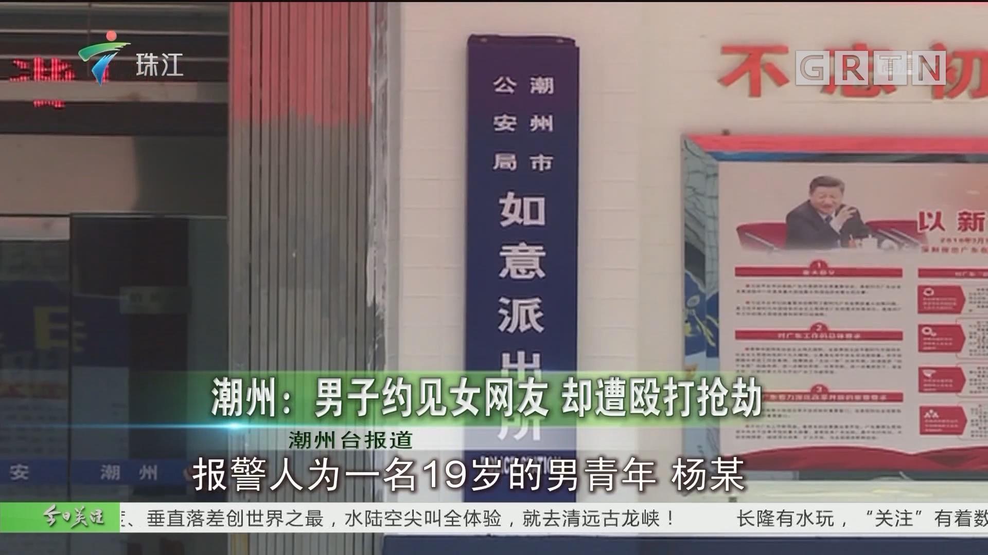 潮州:男子约见女网友 却遭殴打抢劫