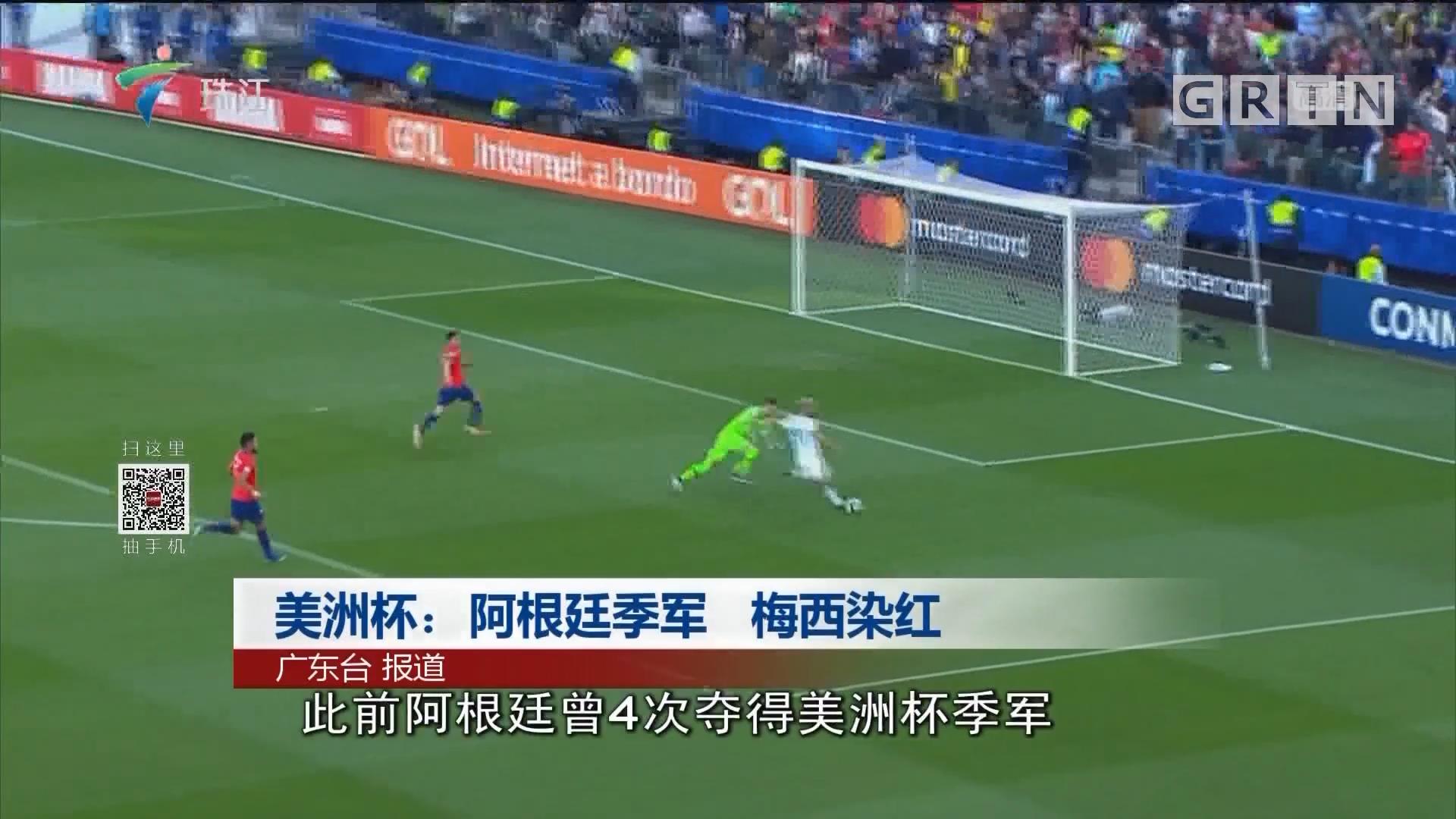 美洲杯:阿根廷季军 梅西染红