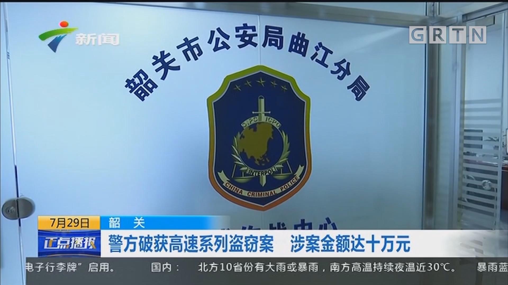 韶关:警方破获高速系列盗窃案 涉案金额达十万元