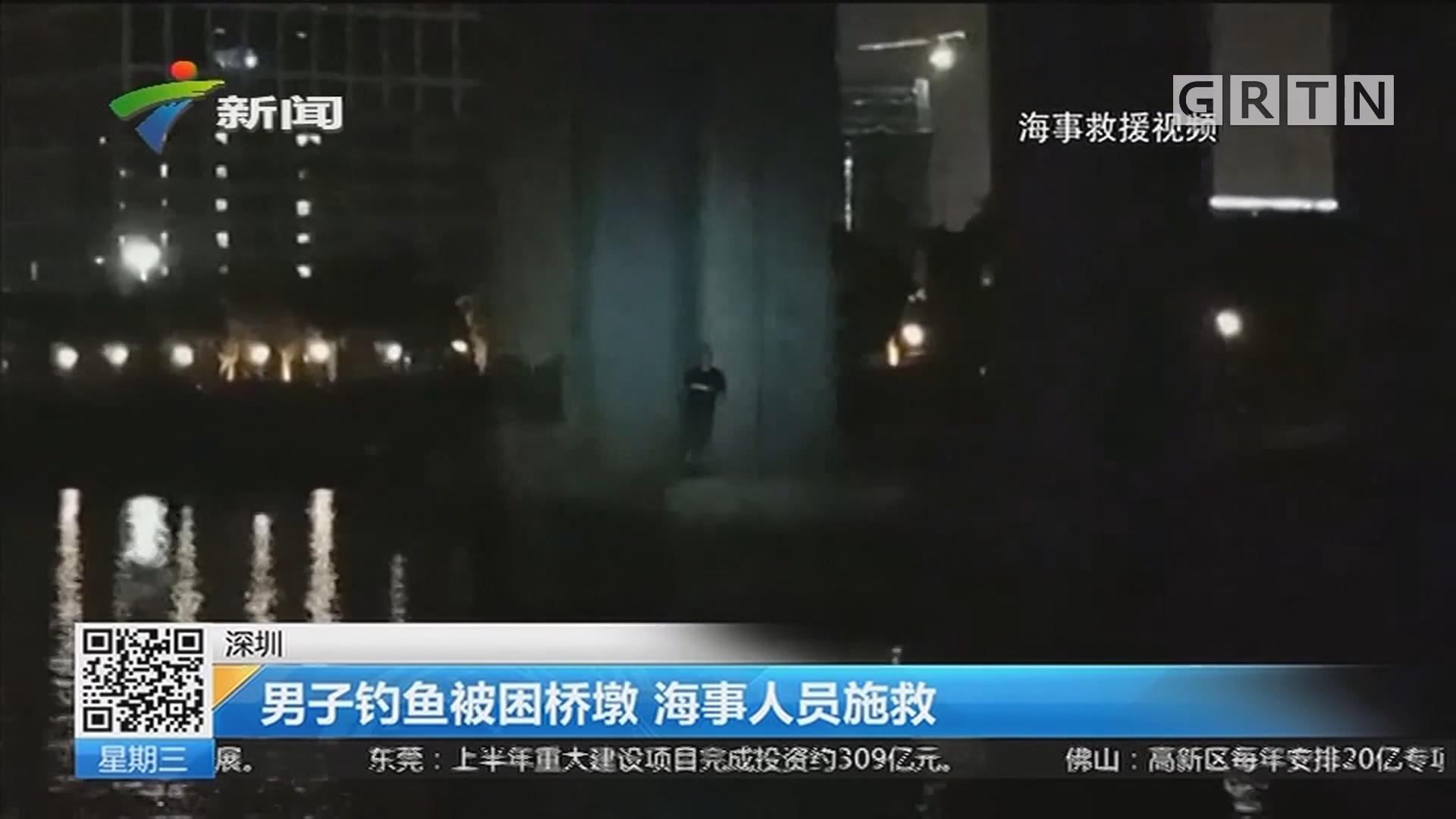 深圳:男子钓鱼被困桥墩 海事人员施救