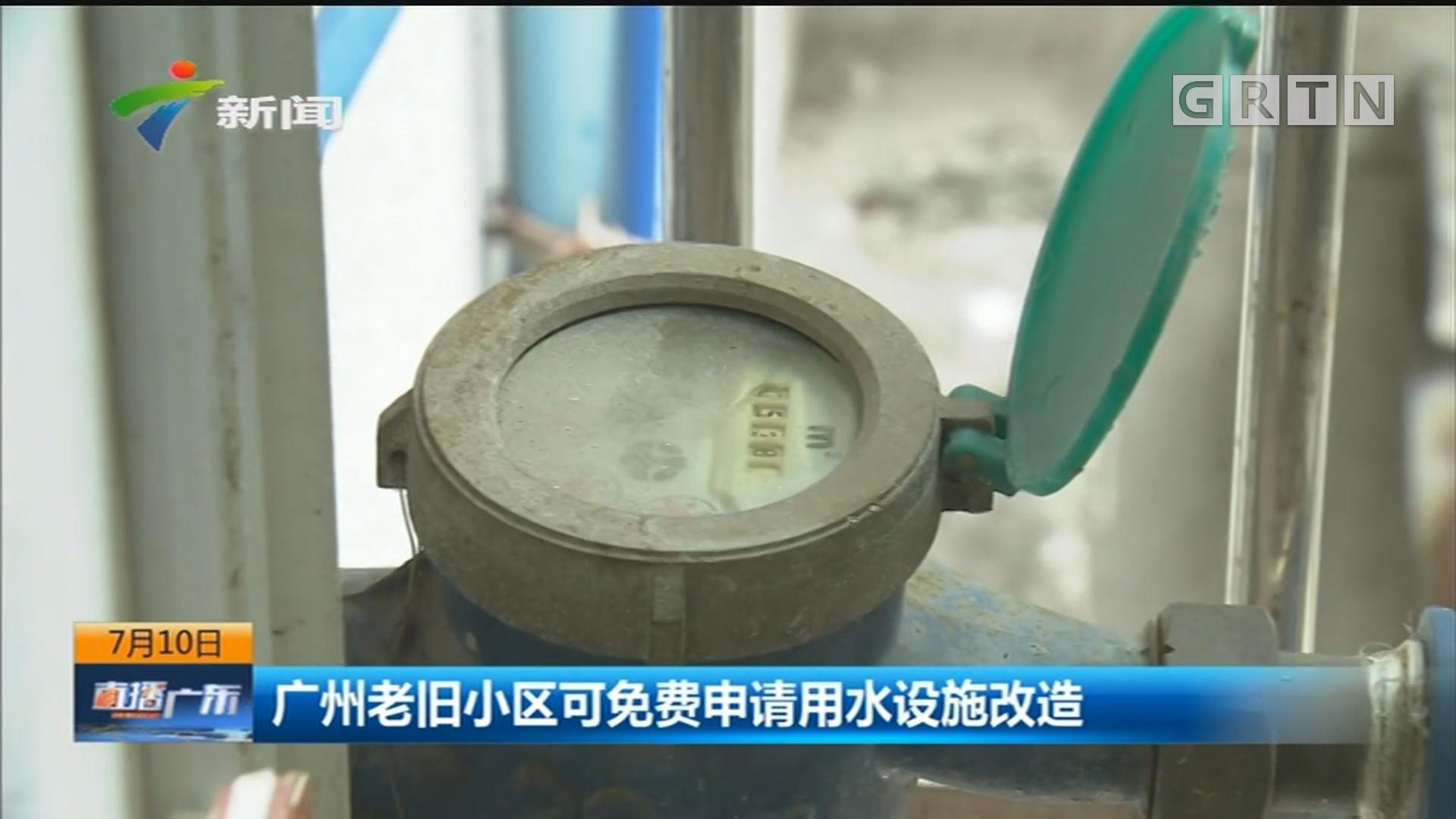 广州老旧小区可免费申请用水设施改造