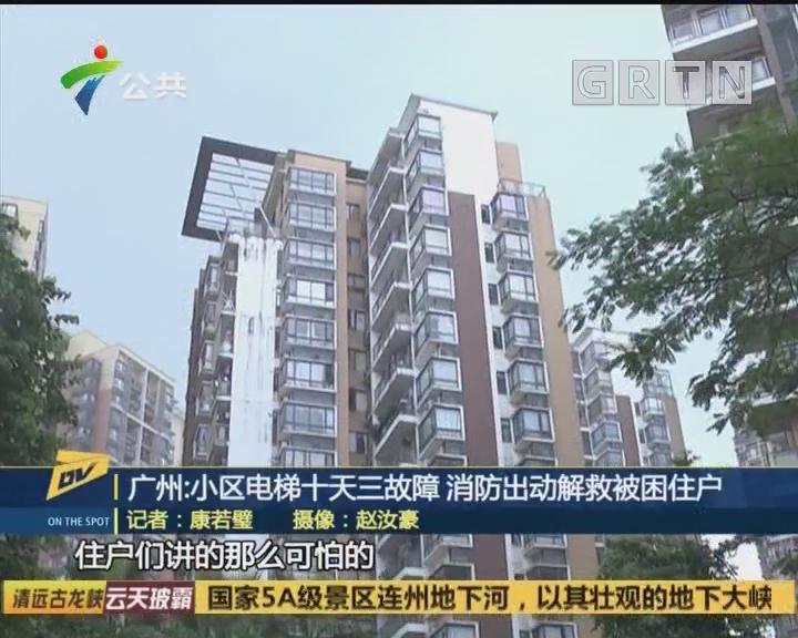 廣州:小區電梯十天三故障 消防出動解救被困住戶