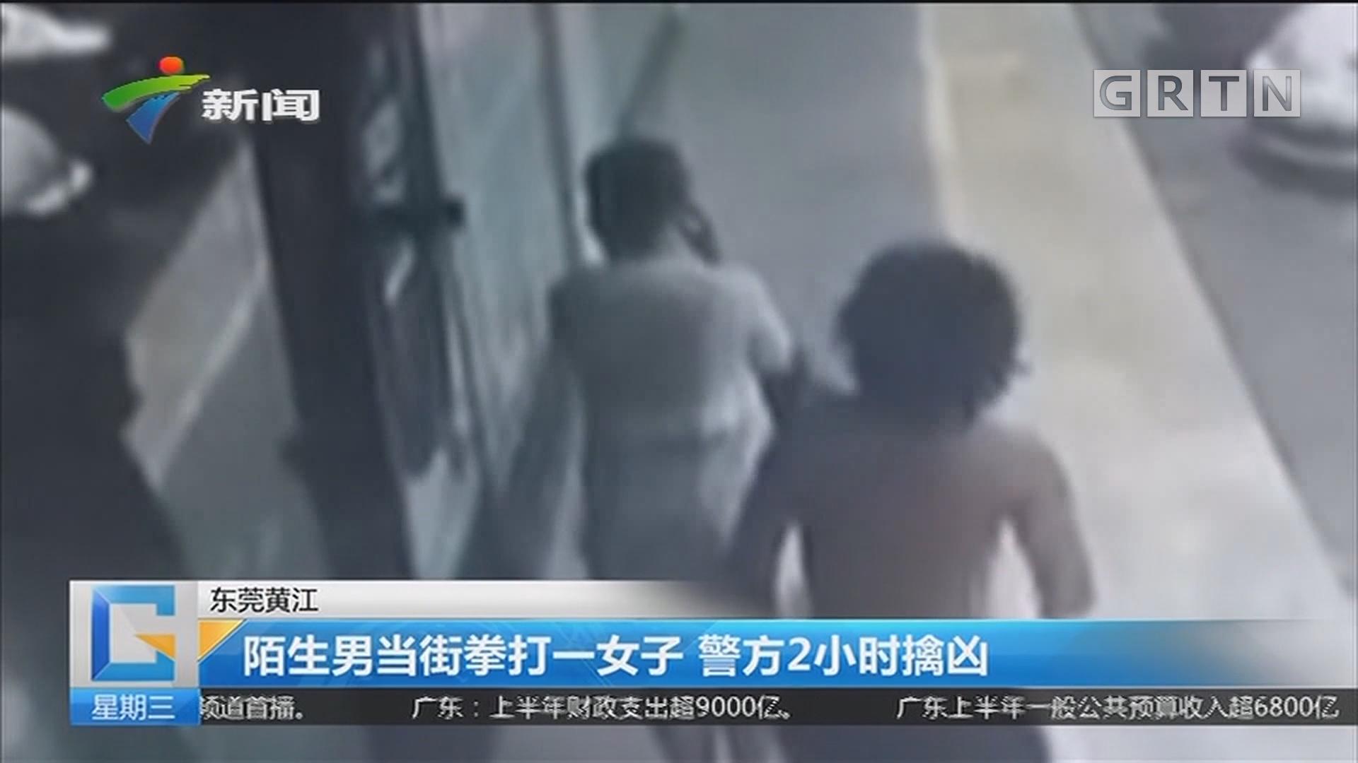 东莞黄江:陌生男当街拳打一女子 警方2小时擒凶