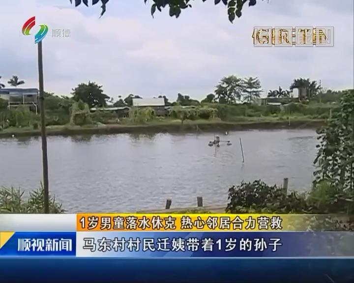 1岁男童落水休克 热心邻居合力营救