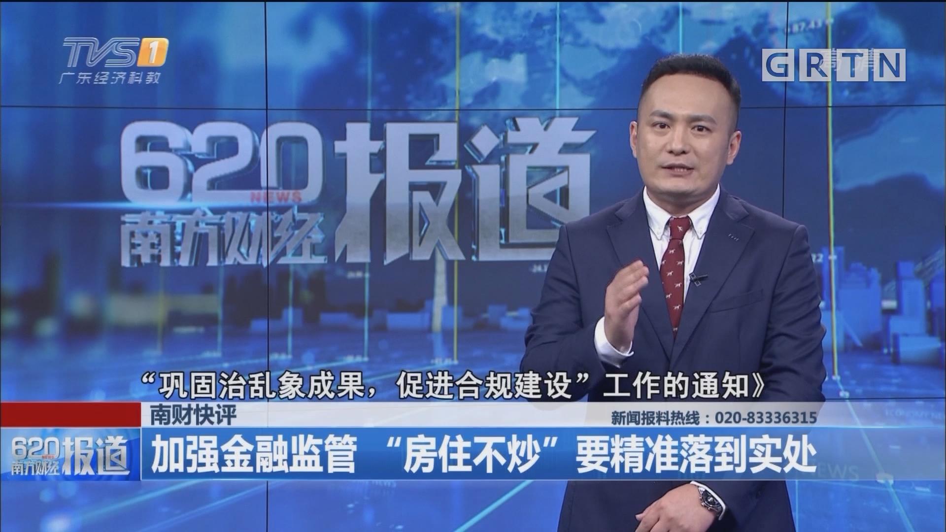 """南财快评:加强金融监管 """"房住不炒""""要精准落到实处"""