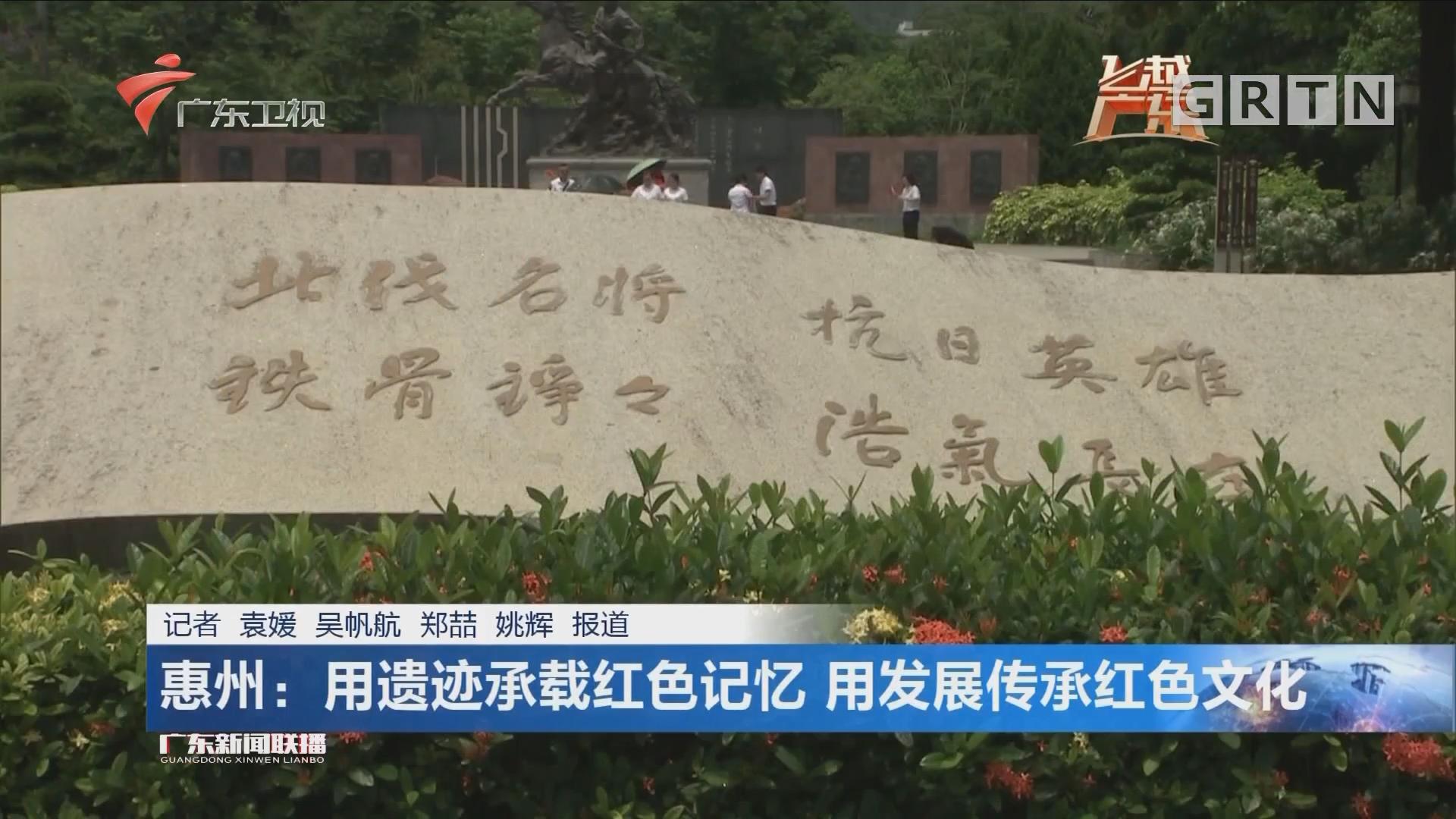 惠州:用遗迹承载红色记忆 用发展传承红色文化