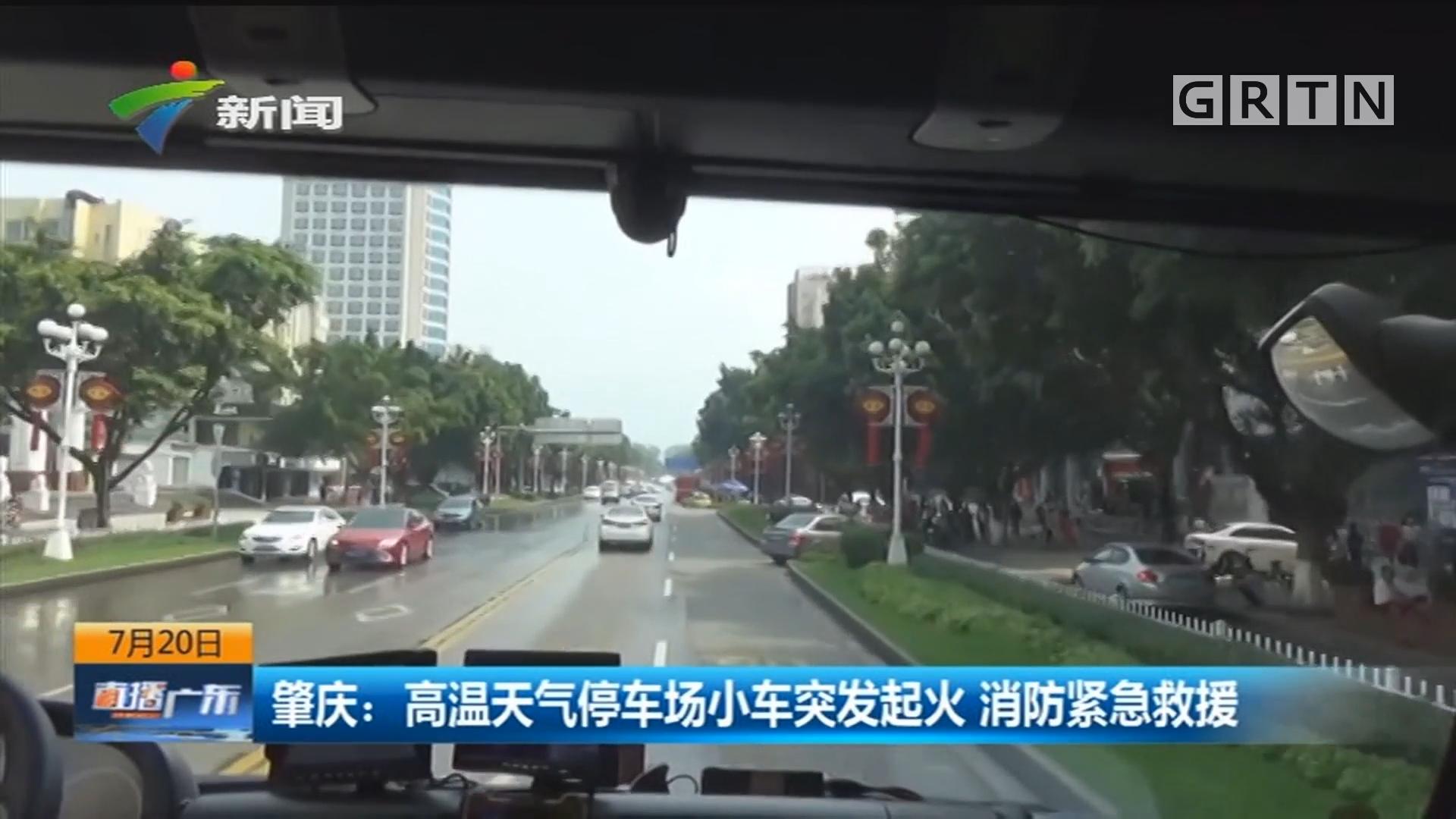 肇庆:高温天气停车场小车突发起火 消防紧急救援