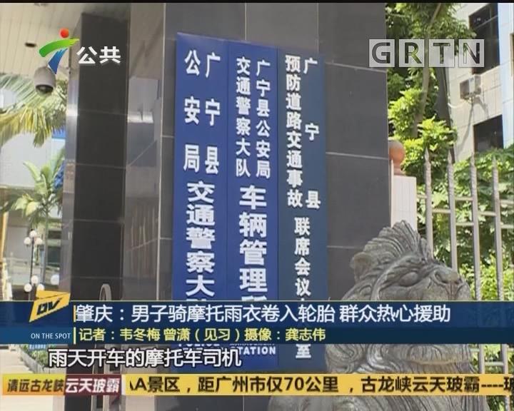 肇庆:男子骑摩托雨衣卷入轮胎 群众热心援助