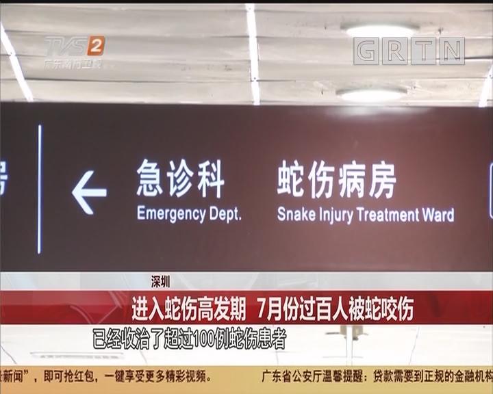 深圳:进入蛇伤高发期 7月份过百人被蛇咬伤
