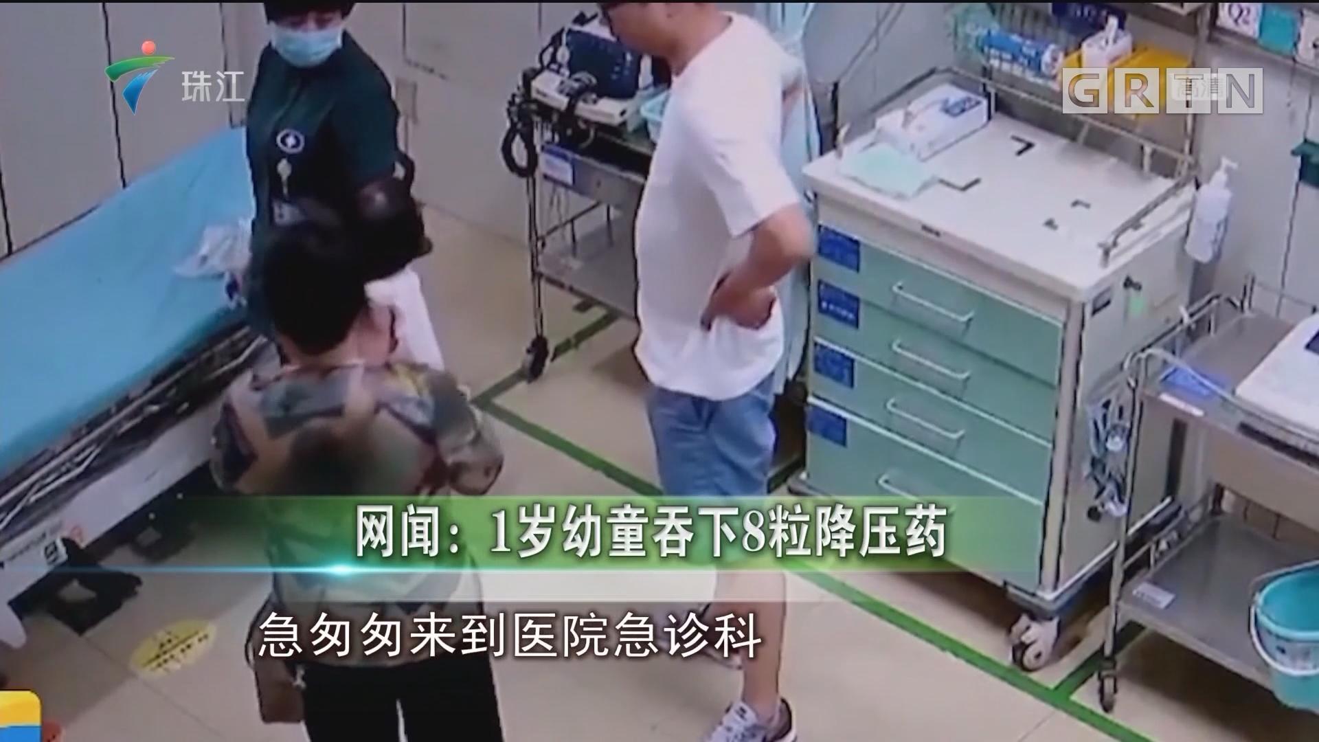 网闻:1岁幼童吞下8粒降压药