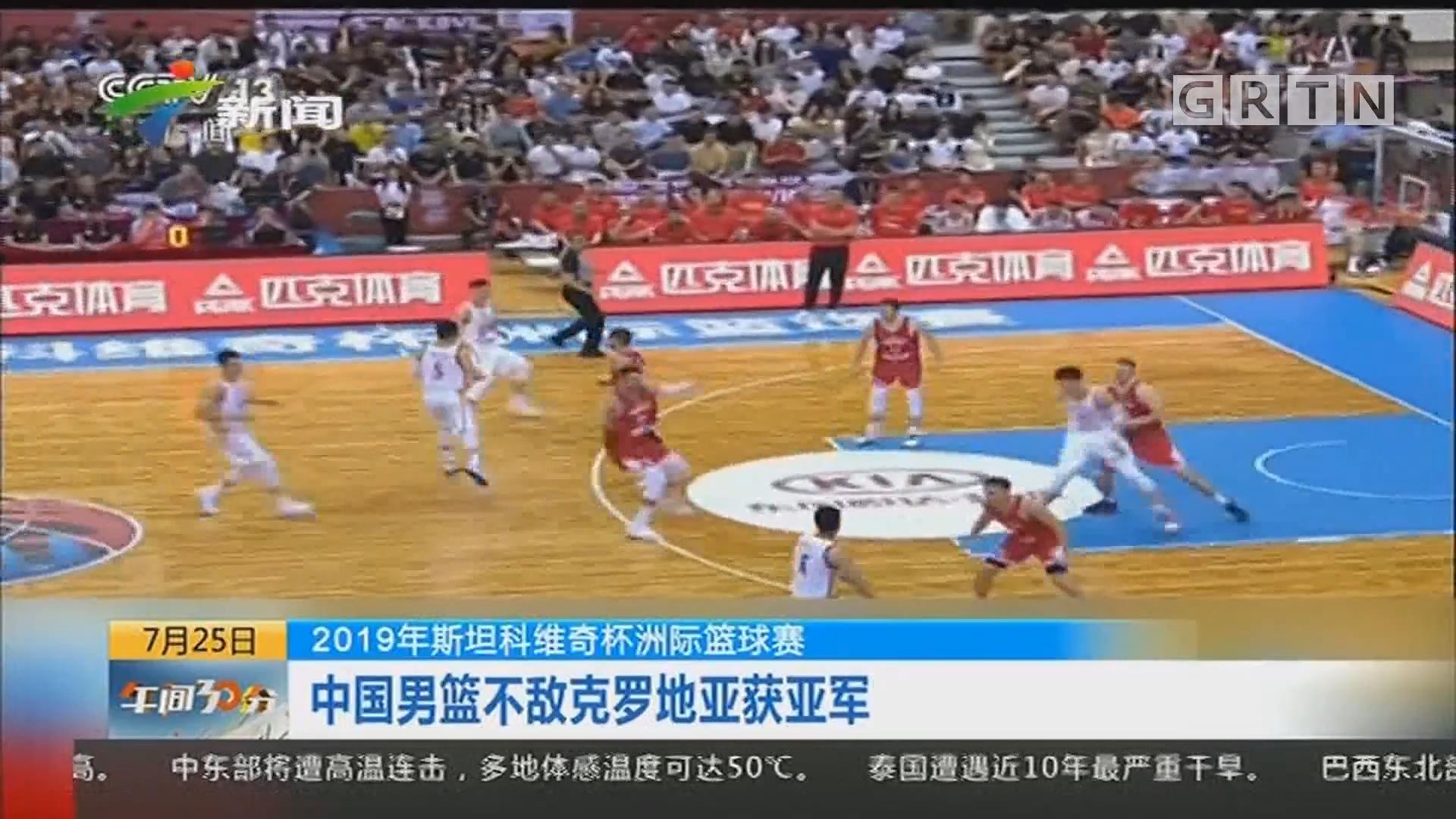 2019年斯坦科维奇杯洲际篮球赛:中国男篮不敌克罗地亚获亚军
