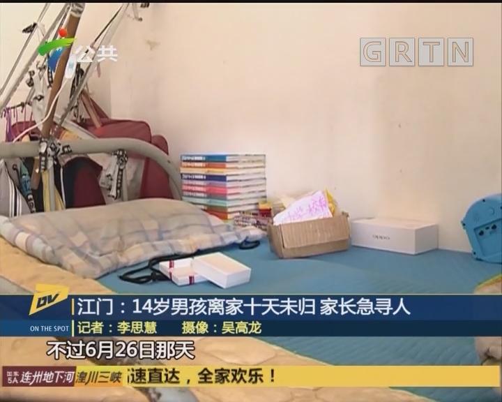 江門:14歲男孩離家十天未歸 家長急尋人