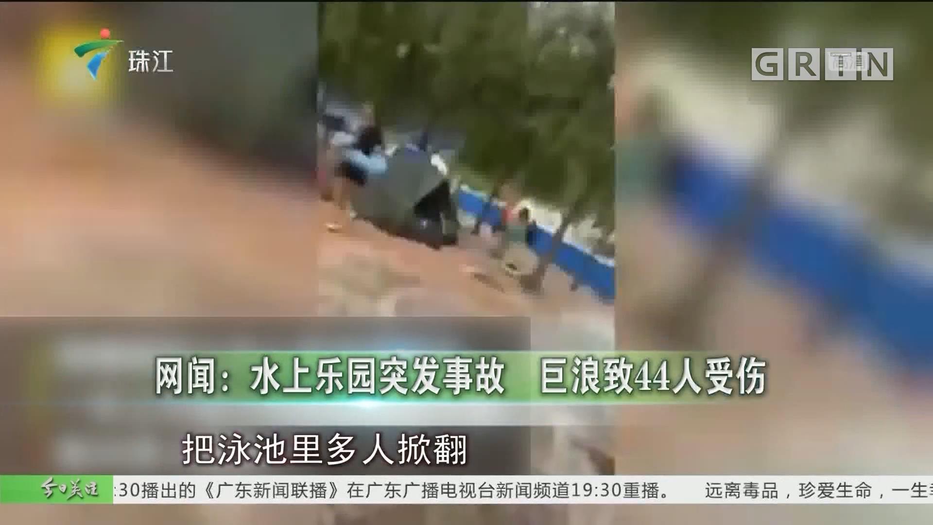 网闻:水上乐园突发事故 巨浪致44人受伤