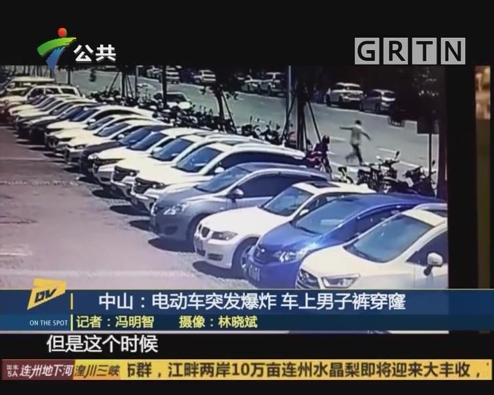 中山:电动车突发爆炸 车上男子裤穿窿